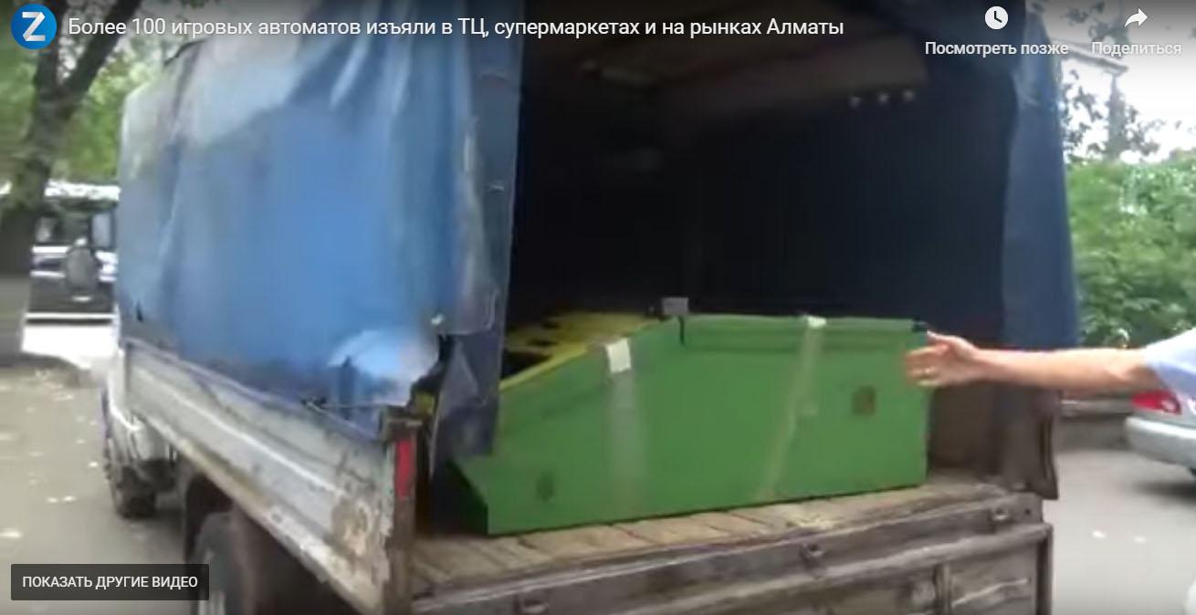 Свыше ста игровых автоматов изъяли в Алматы