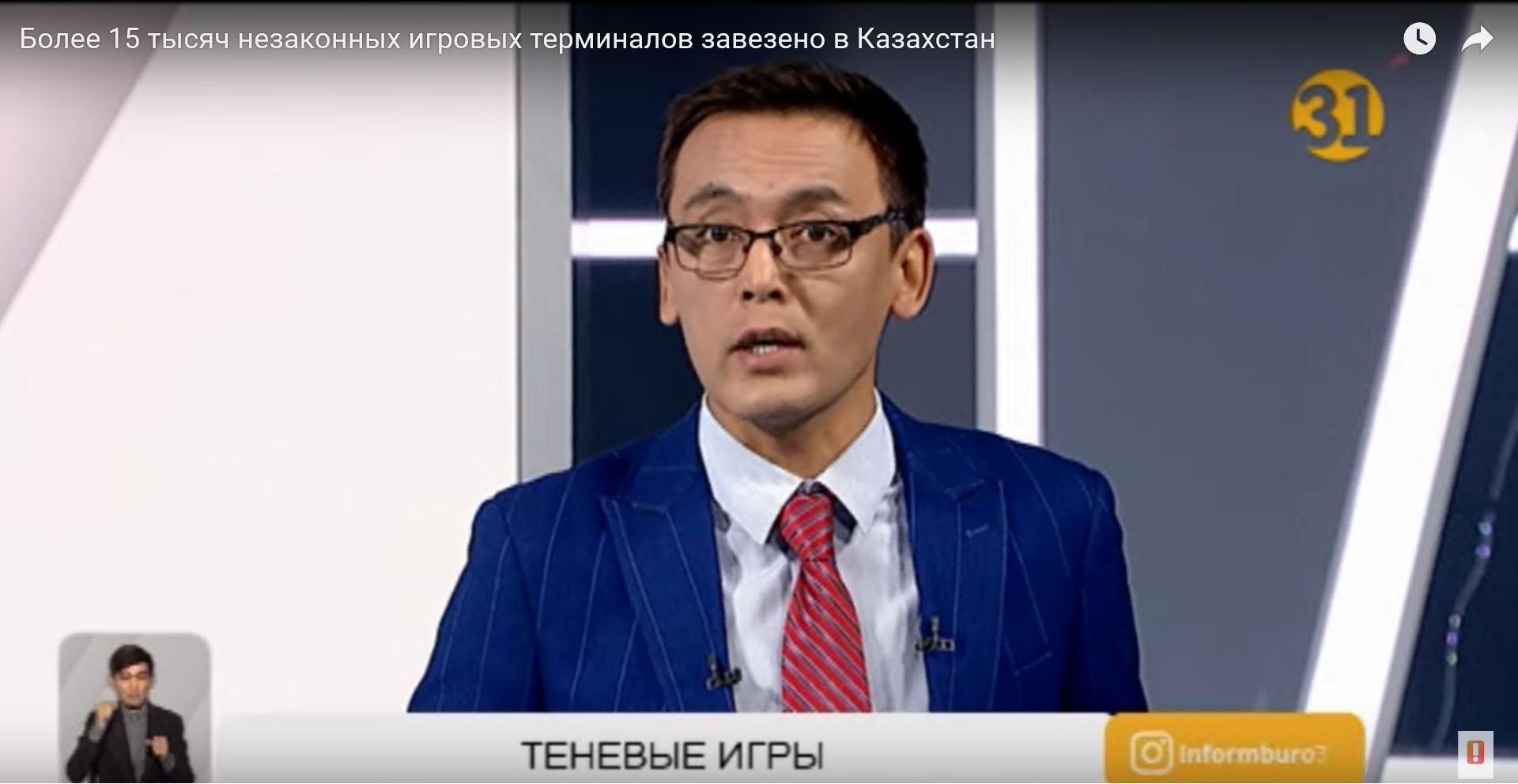 Более 15 тысяч незаконных игровых терминалов завезено в Казахстан