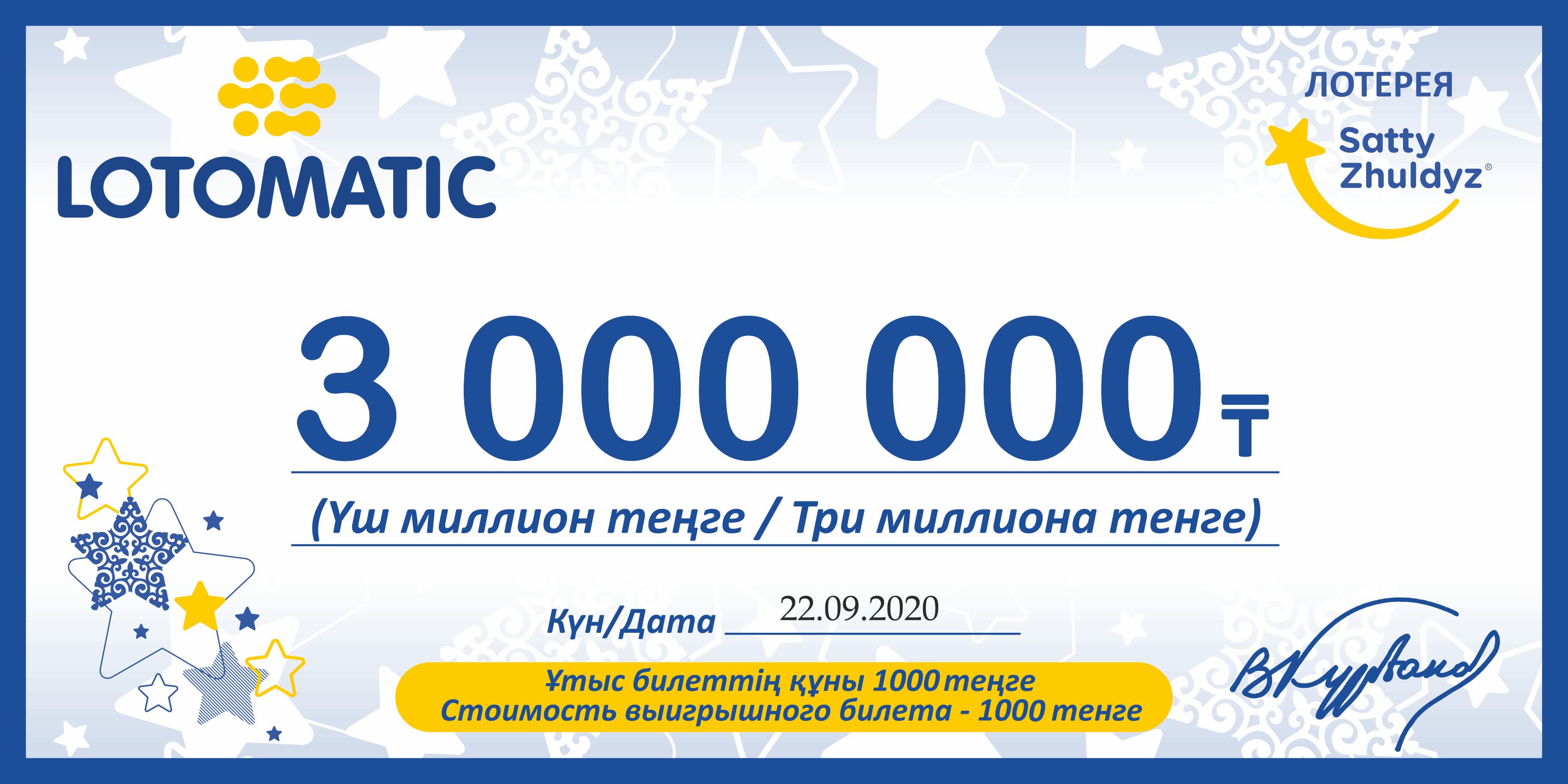 «Лотоматикалық» жедел электронды лотереясының жеңімпазы 3 000 000 миллион теңгені ұтып алды!