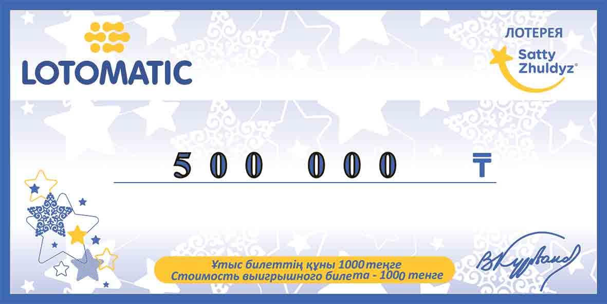 Поздравляем нашу победительницу с выигрышем 500 000 тг